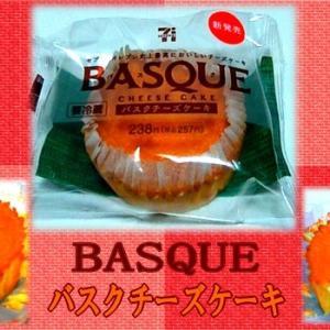 【バスクチーズケーキ】 BASQUE 【セブンイレブン】