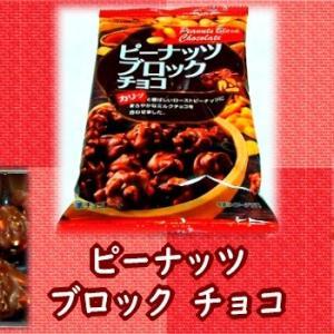 【正栄】 ピーナッツブロックチョコ 【1個の重さ】