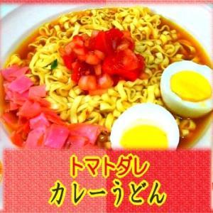 【トマトダレ】 カレーうどん 【まろやか】