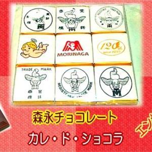 【森永チョコ】 エンゼルマークの歴史