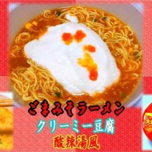 【胡麻味噌ラーメン】 クリーミー豆腐 酸辣湯風