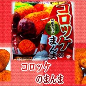 【UHA味覚糖】 コロッケのまんま