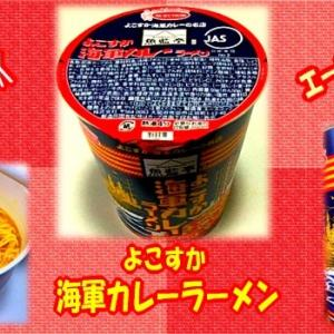 【エースコック】 海軍カレーラーメン 【魚藍亭】