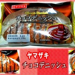 【ヤマザキ】 チョコデニッシュ