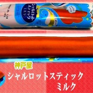 【神戸屋】 シャルロットスティック ミルク 【恵方巻の代わりにも?】