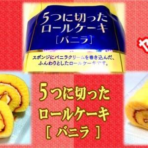 【ヤマザキ】 5つに切ったロールケーキ 【バニラ】