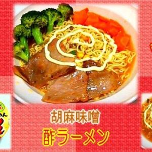 【ら~へん】 胡麻味噌 酢ラーメン