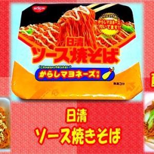 【日清ソース焼きそば】 からしマヨ 【酢らーへん】