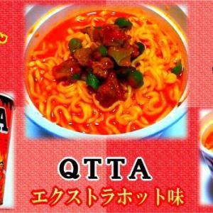 【QTTA】 エクストラホット味 【トテモカライ】