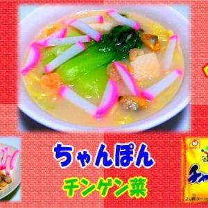 【ちゃんぽん麺】 チンゲン菜 シーフード