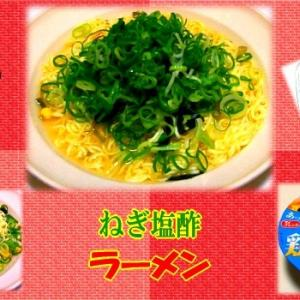 【ら~へん】 ねぎ塩酢ラーメン