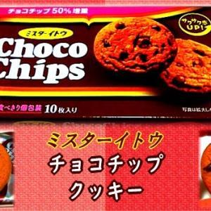 【ミスターイトウ】 チョコチップクッキー