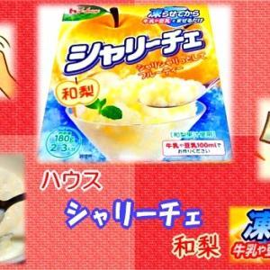 【冷たいデザート】 ハウス シャリーチェ 和梨