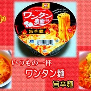 【マルちゃん】 いつもの一杯 ワンタン麺 旨辛麺