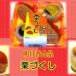 【秋の和菓子】 栗づくし 【明日香食品】