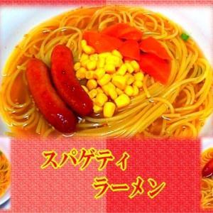 【スパゲティ de ラーメン】 重曹で