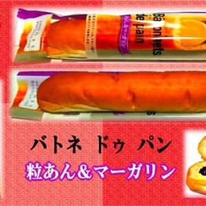 【バトネ ドゥ パン】 粒あん&マーガリン