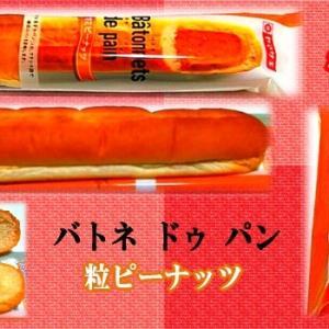 【Batonnets de pain】 粒ピーナッツ