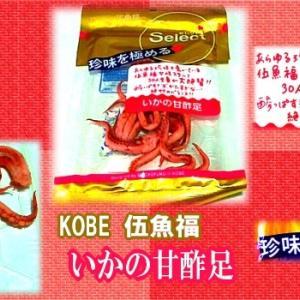 【伍魚福】 いかの甘酢足 【おつまみ】