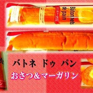 【バトネ ドゥ パン】 おさつ&マーガリン