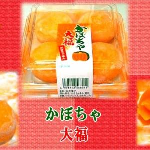 【和菓子】 かぼちゃ大福 【マツバラ】