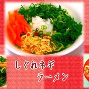 【カップ麺アレンジ】 しぐれネギらーめん