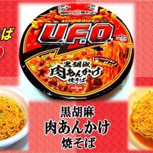 【日清焼そば UFO】 黒胡麻肉あんかけ焼そば