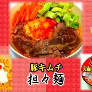 【ら~へん】 豚キムチ担々麺