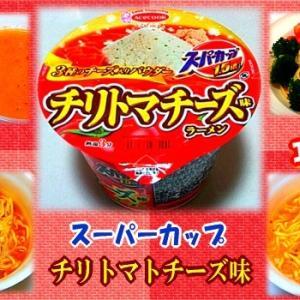 【スーパーカップ1.5倍】 チリトマトチーズ味ラーメン