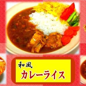 【和風カレーライス】 インスタント麺の残りスープで