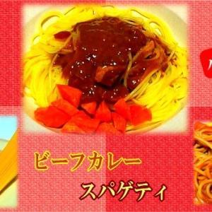 【ハチ食品】 ビーフカレースパゲティ