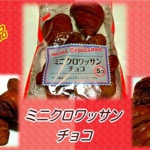 【岡野食品】 ミニクロワッサン チョコ