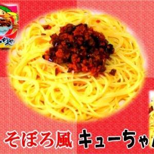 【そぼろ風キューちゃん】 スパゲティのせ