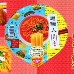 【日清 麺職人】 貝だし醤油