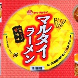 【縦型】 マルタイラーメン 【醤油味】