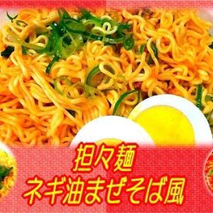 【担々麺】ネギ油まぜそば風 【アレンジ】
