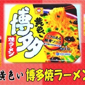 【黄色い博多焼ラーメン】 マルちゃん 【バナナ組?】