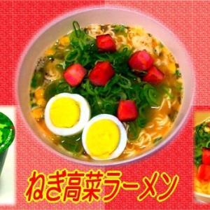 【ねぎ高菜ラーメン】 ベーコンのせ
