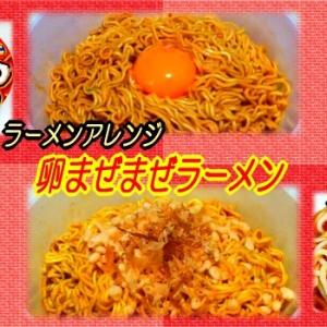 【即席麺アレンジ】 卵まぜまぜラーメン 【2段食べ】