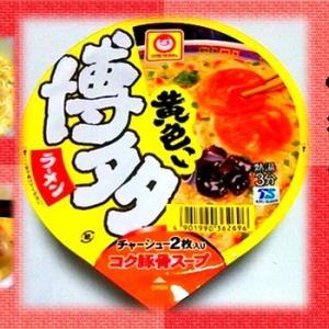 【マルちゃん】 黄色い博多ラーメン 【しっかり濃い味】