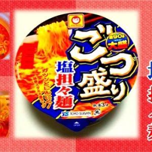【ごつ盛り】 塩担々麺 【キャリオカ】