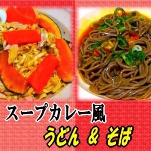 【スープカレー風】 うどん&そば
