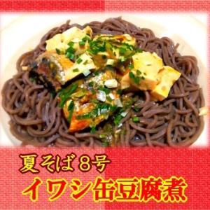 【夏そば8号】 イワシ缶豆腐煮