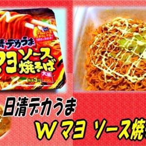 【日清 デカうま】  Wマヨ ソース焼そば 【チューチュー】