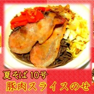 【夏そば10号】 豚スライスのせ
