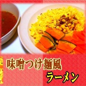 【味噌つけ麺風ラーメン】 生卵がよい