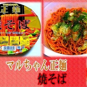 【マルちゃん正麺】 焼そば 【かやくがフリーズドライ】