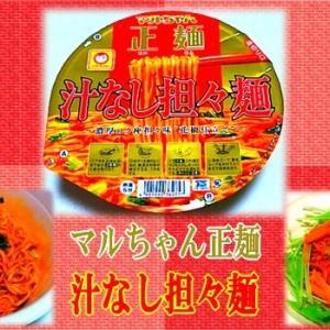 【マルちゃん正麺】 汁なし担々麺 【噴霧器の思い出】