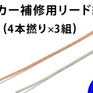 スピーカー補修用リード線で使われる「錦糸線」って何だ?!【切売販売開始しました。】