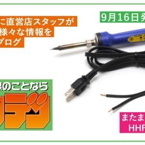 またまた黒い新製品!HHFF取扱い開始!